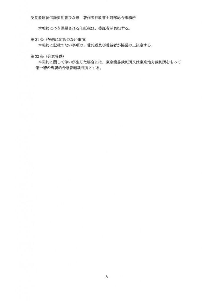受益者連続信託契約書 ひな形_8