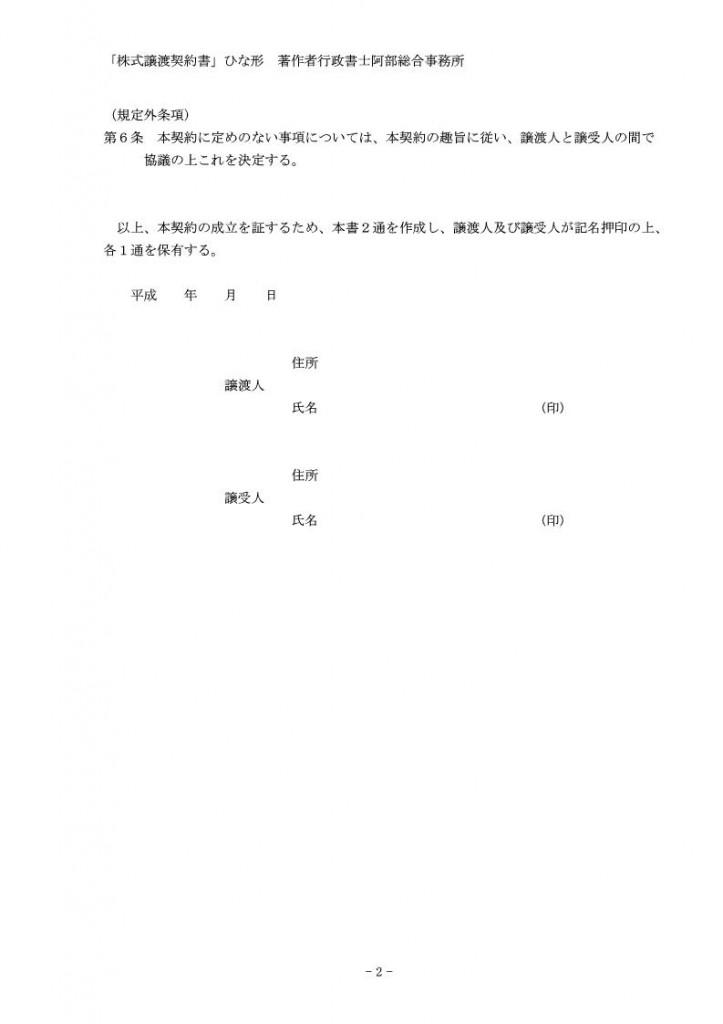 株式譲渡契約書ひな形2