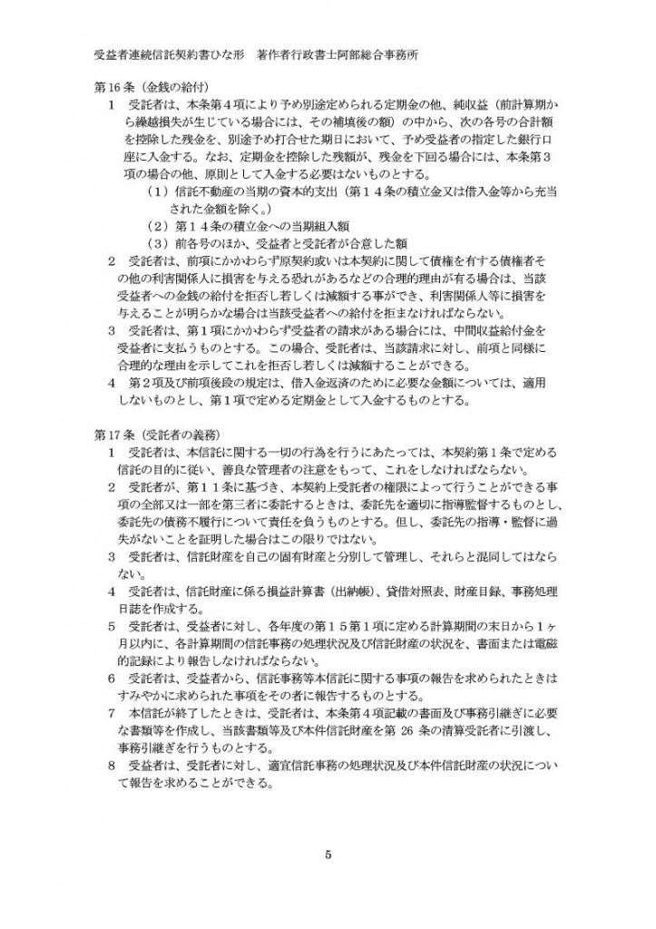 受益者連続信託契約書 ひな形_5