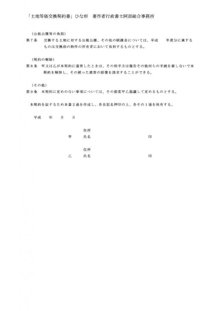 土地等価交換契約書ひな形2