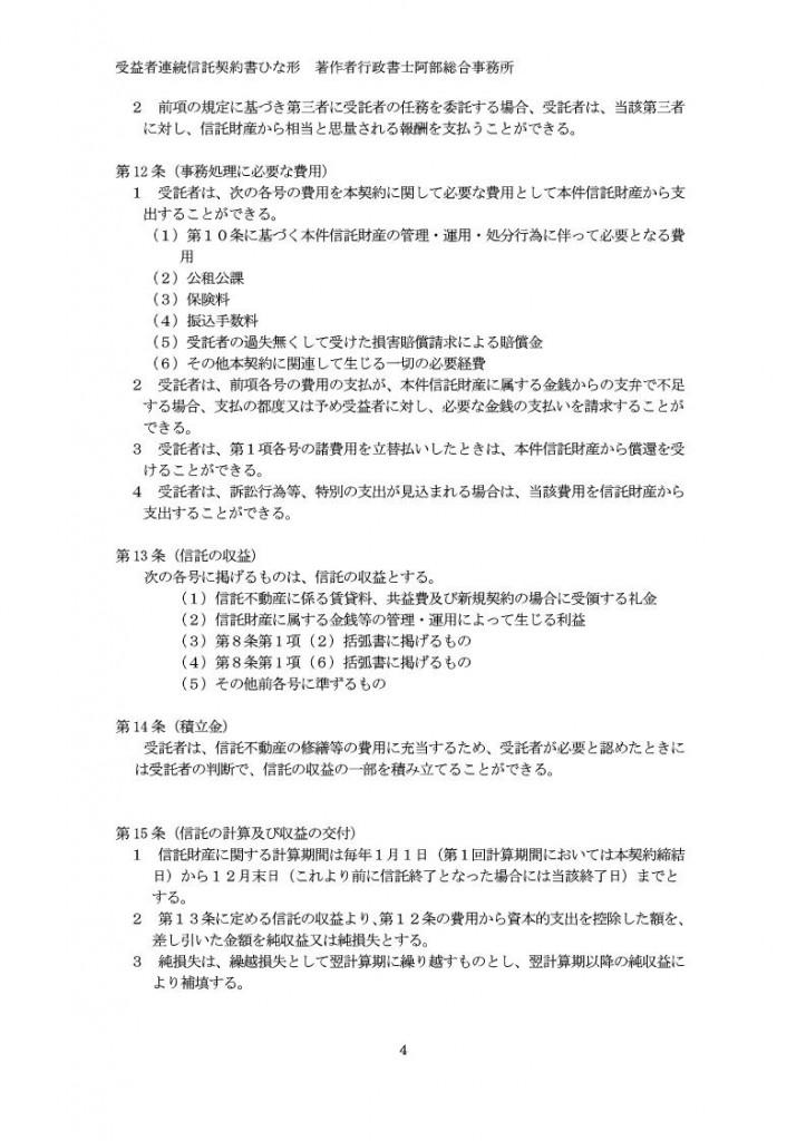 受益者連続信託契約書 ひな形_4