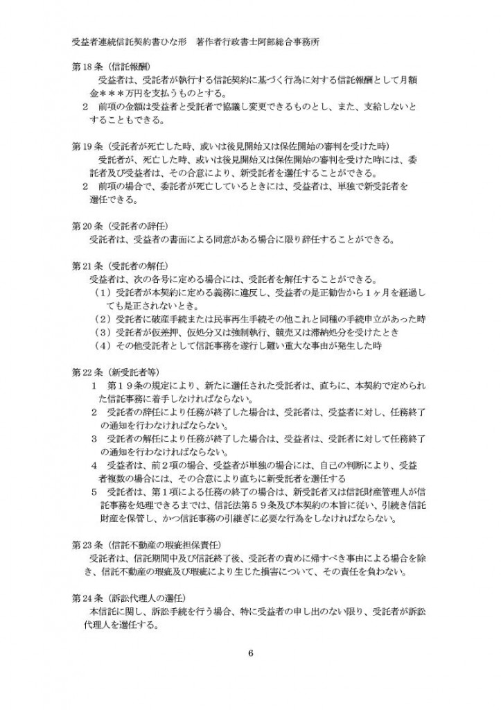 受益者連続信託契約書 ひな形_6