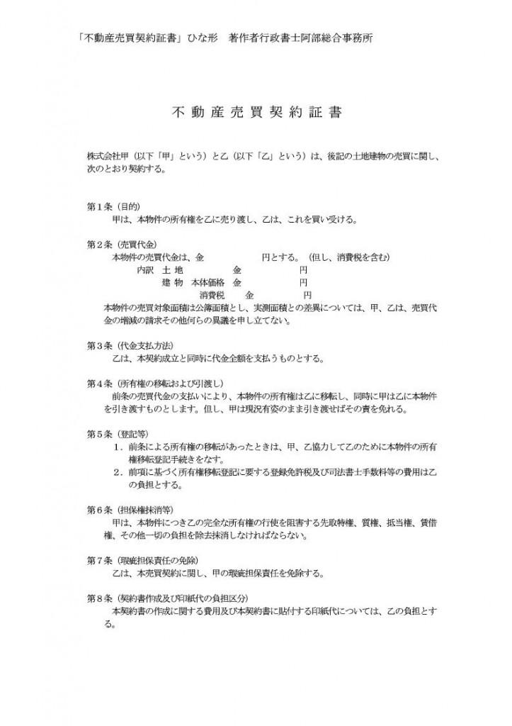 「不動産売買契約証書」ひな形_1