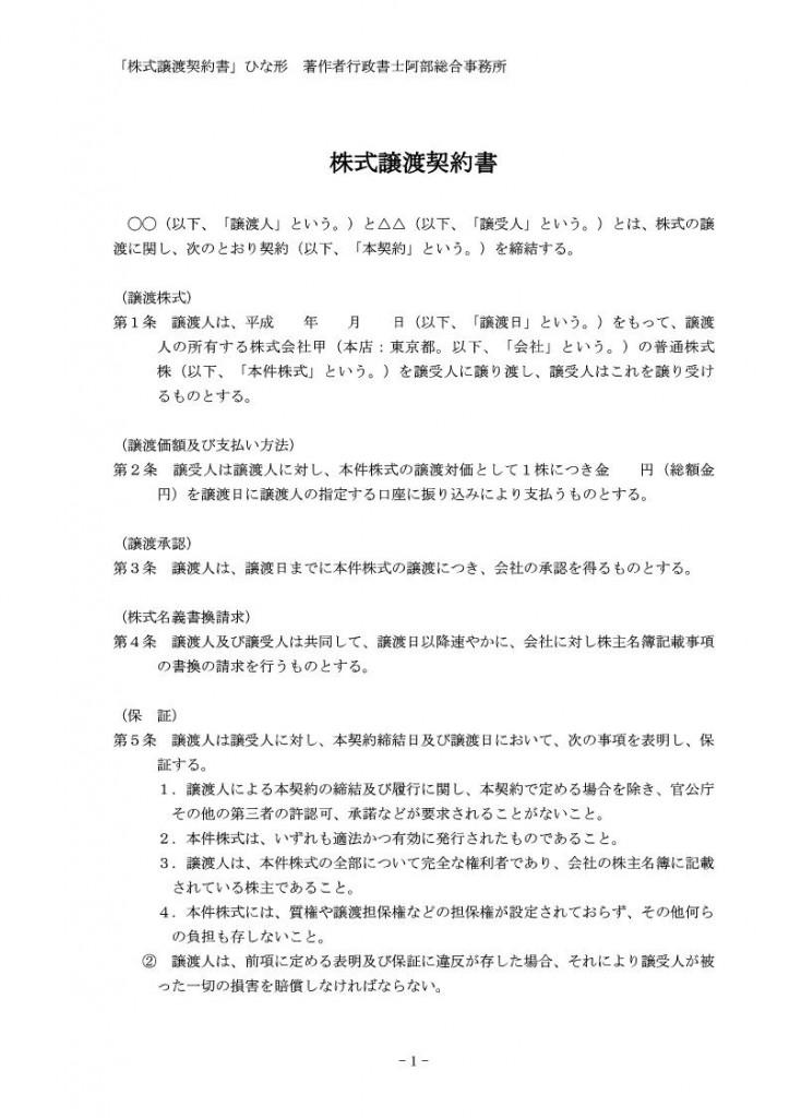 株式譲渡契約書ひな形1