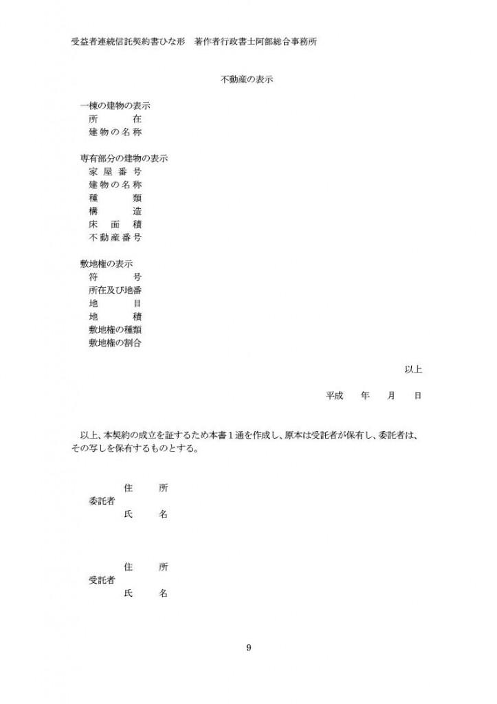 受益者連続信託契約書 ひな形_9
