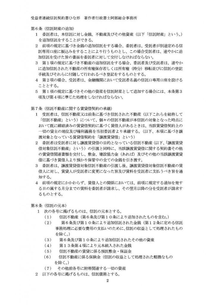 受益者連続信託契約書 ひな形_2