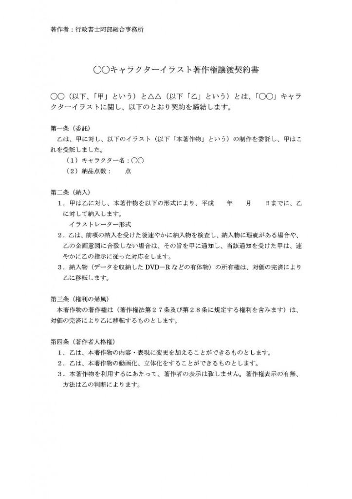 キャラクターイラスト著作権譲渡契約書_1