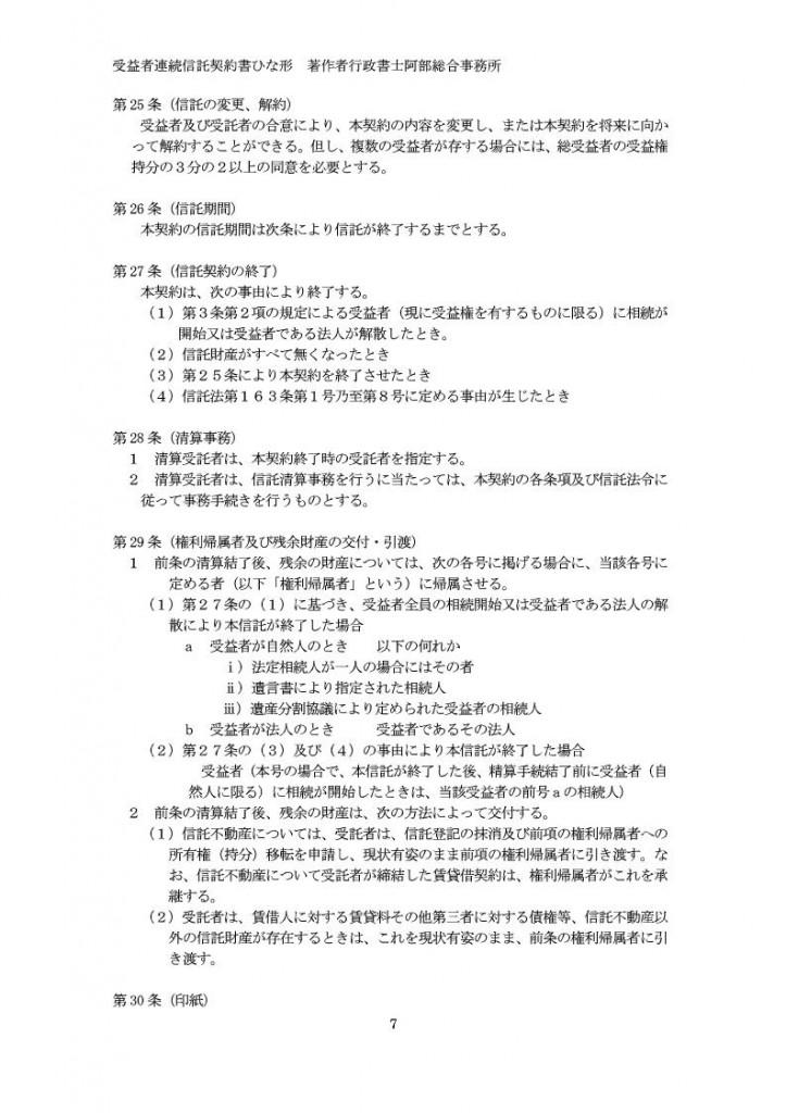 受益者連続信託契約書 ひな形_7