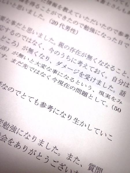 『親なき後問題対策としての任意後見制度』の講座レビューが届きました|行政書士阿部総合事務所