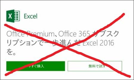 【超簡単家系図無料作成講座2】「家系図」はエクセル(Excel)で作り始めては絶対にダメ!|行政書士阿部総合事務所