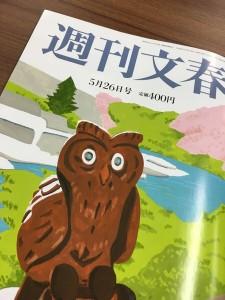 週刊文春誌に行政書士阿部隆昭のインタビュー記事が掲載されました!|行政書士阿部総合事務所