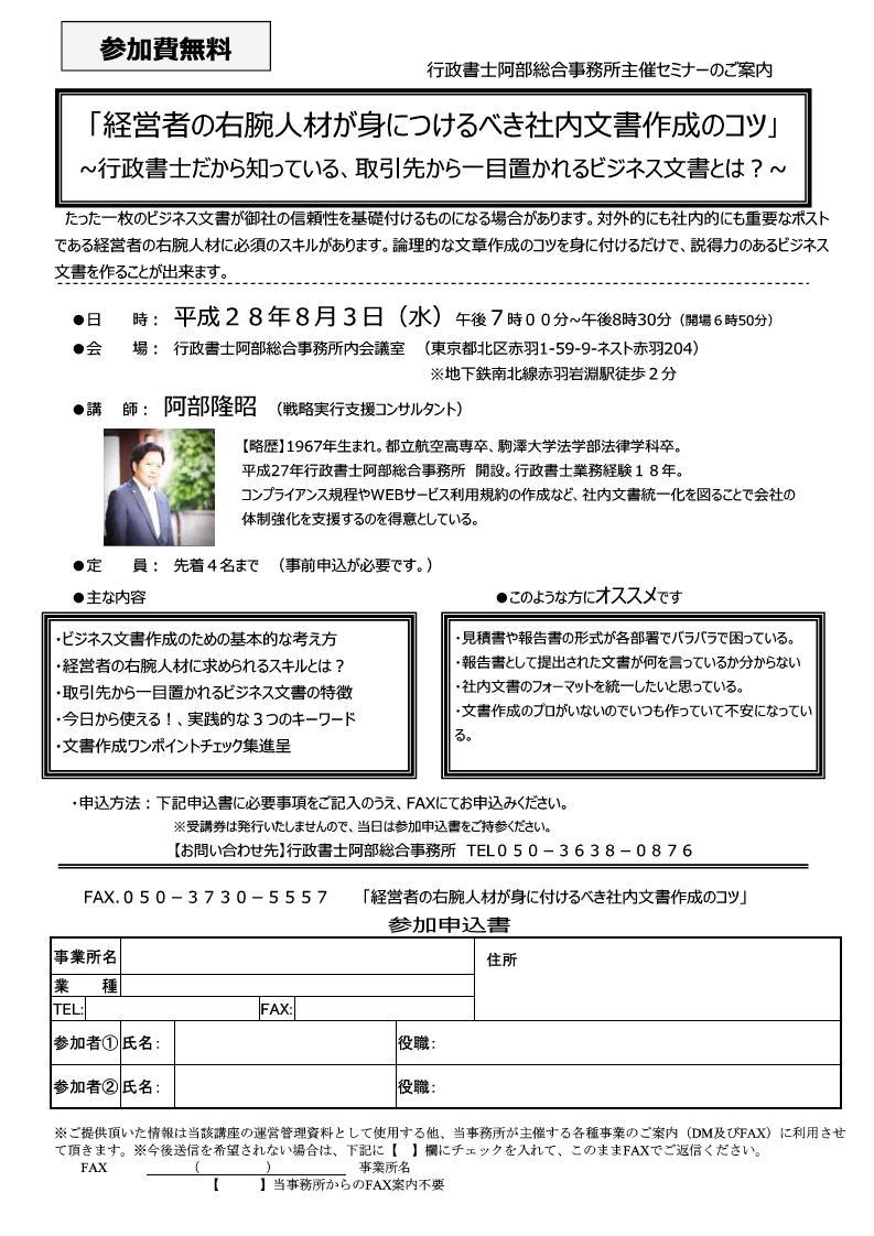 【無料セミナー告知】経営者の右腕人材が身につけるべき社内文書作成のコツ|行政書士阿部総合事務所