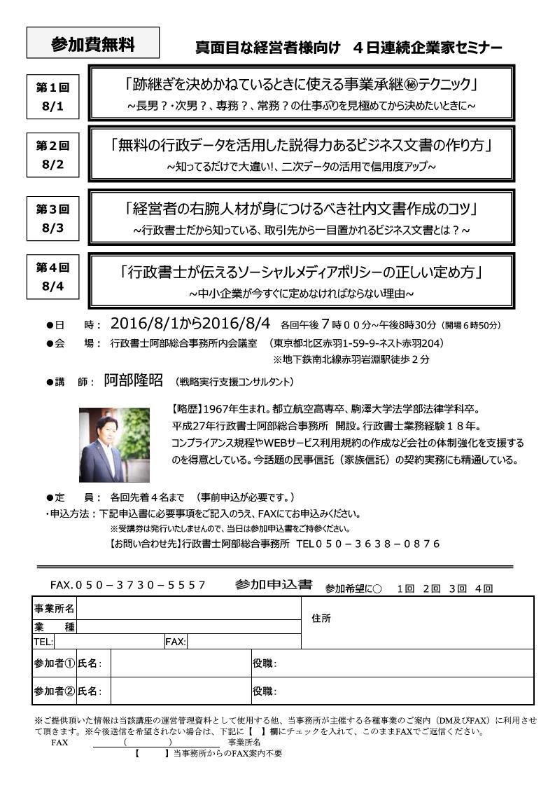 【無料】8/1真面目な経営者様向け4日連続企業家セミナー開催!|行政書士阿部総合事務所