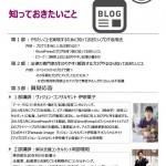 9/22【ブログで集客するなら知っておきたいこと】セミナー開催!