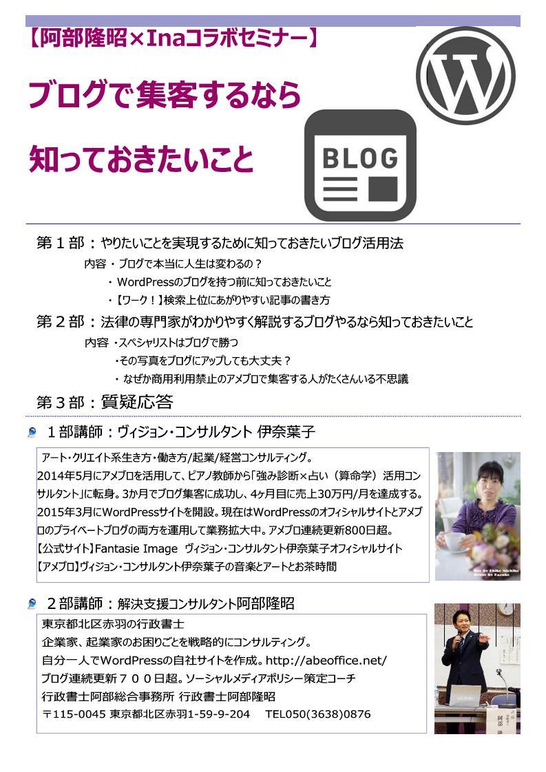 9/22【ブログで集客するなら知っておきたいこと】セミナーを開催します。|行政書士阿部総合事務所