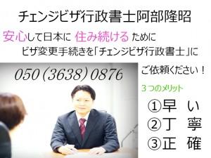 ビザ変更特設サイト【チェンジビザ行政書士阿部隆昭】をオープンしました|行政書士阿部総合事務所