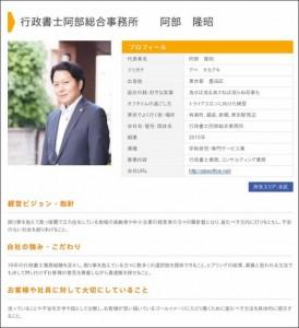 東京商工会議所の「東商社長ネット」に行政書士阿部総合事務所が掲載されています|行政書士阿部総合事務所
