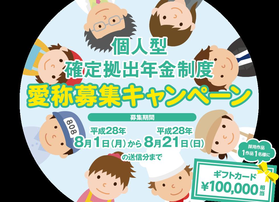 ネーミングセンスのある方!10万円のギフトカードが貰える!|行政書士阿部総合事務所