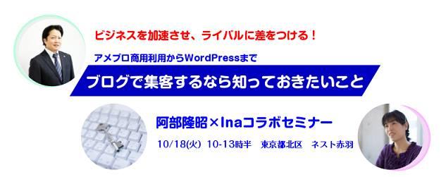 10/18【ブログで集客するなら知っておきたいこと】セミナー第二弾開催!