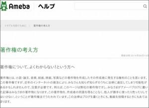 【アメブロユーザー必見!】「Amebaの著作権の考え方」の考え方がわからないあなたにピッタリのセミナー|行政書士阿部総合事務所