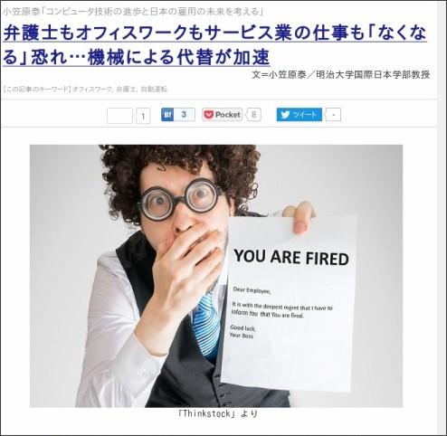 弁護士などの仕事が機械によって代替されるといういつもの記事について|行政書士阿部総合事務所