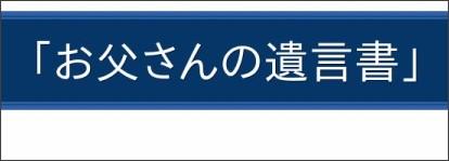 【お父さんの遺言書】のホームページをオープンしました!|行政書士阿部総合事務所
