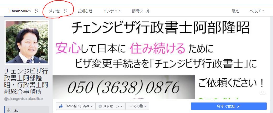 チャットですぐに解決!「チェンジビザ行政書士」のFacebookページならビザの疑問点がすぐに解消で来ます!|行政書士阿部総合事務所