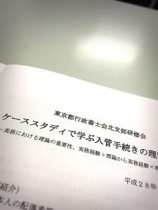 なるほど!!、申請取次行政書士が持っているビザの知識と、外国人の方々持っているビザの知識の違い|行政書士阿部総合事務所