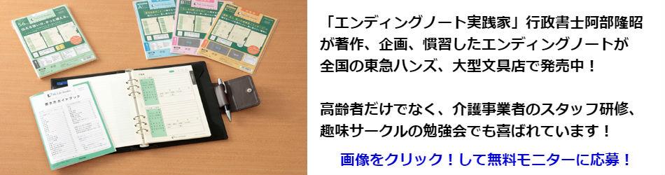 「エンディングノート実践家」行政書士阿部隆昭が著作、企画、監修し大好評全国発売中のエンディングノート『マイライフバインダー』