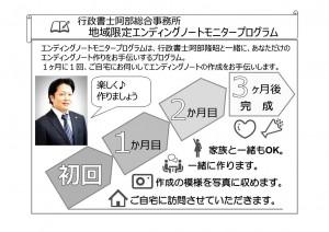 先着3名様東京都北区、板橋区在住限定!「エンディングノートモニタープログラム」先行募集開始|行政書士阿部総合事務所