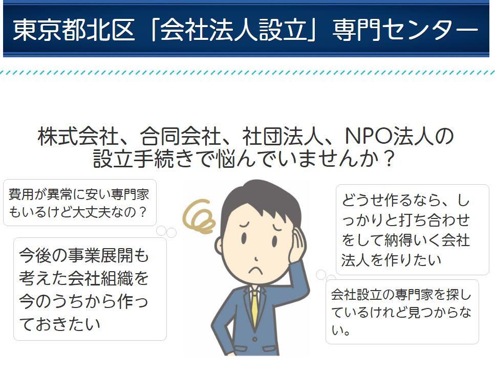 これならわかる!日本一分かりやすい会社法人設立専門サイトをオープンしました!|行政書士阿部総合事務所