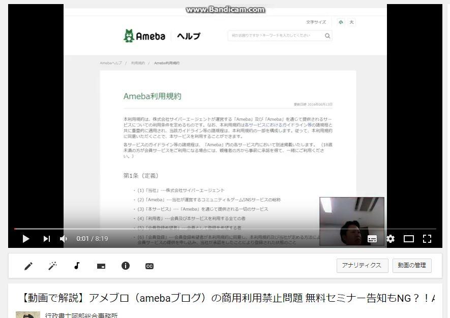 えっ?!無料セミナー告知もダメなの!アメーバ(amebaブログ)の商用利用禁止問題を動画で分かり易く解説してみました|行政書士阿部総合事務所