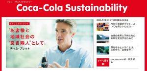中小事業者はコカ・コーラ社のソーシャルメディアポリシーは参考にしてはダメ!|行政書士阿部総合事務所