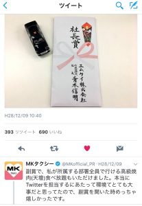 見てみて!!、MKタクシーのTwitterの「中の人」が社長賞を受賞したという一連のツイートが胸熱!|行政書士阿部総合事務所