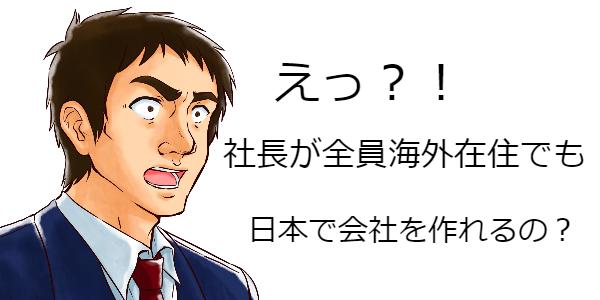 これは重要!!【外国人・海外居住者が日本で会社を作る手続き】社長の住所は海外でも問題なし?、契印をサイン(署名)でする方法、イニシャルでもOK?!|行政書士阿部総合事務所