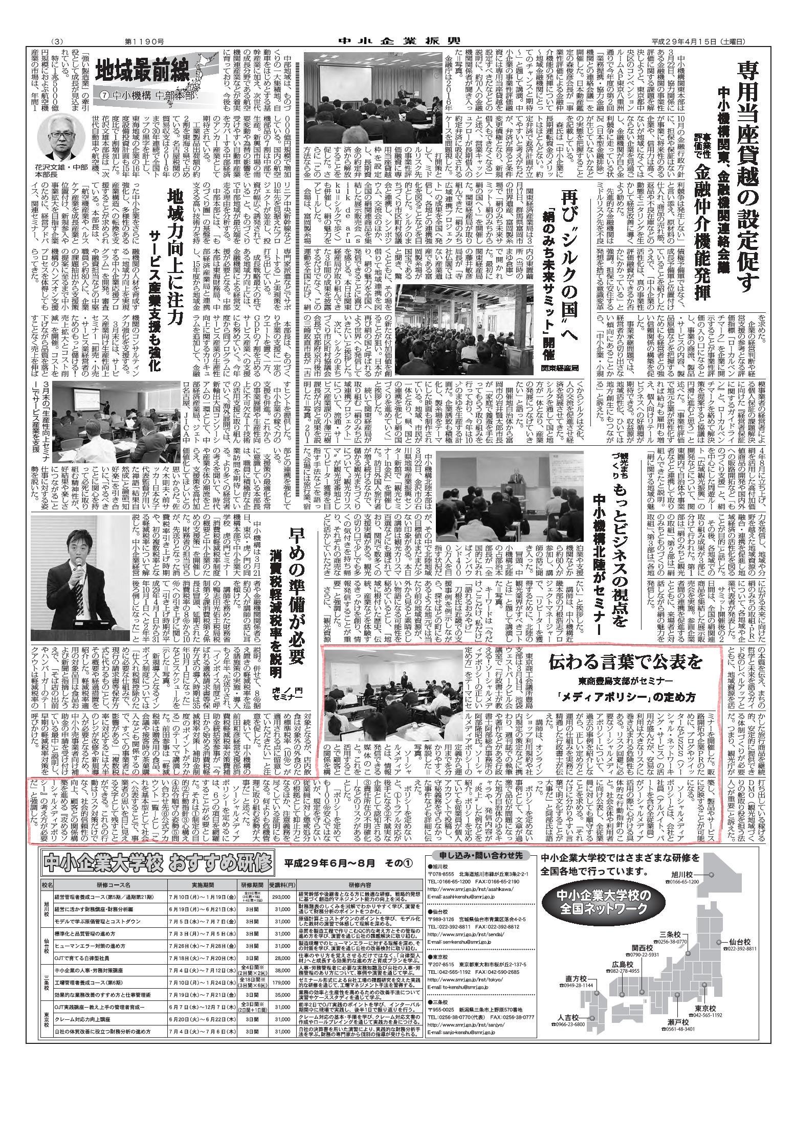 行政書士阿部隆昭のソーシャルメディアポリシーセミナーが『中小企業振興』4月15日号に掲載されました!!!|行政書士阿部総合事務所