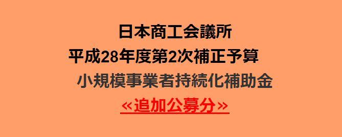 速報!!経営課題解決!!平成28年度小規模事業者持続化補助金追加公募決定!!!|行政書士阿部総合事務所