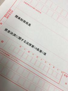 自家型前払式発行者届出に必要な供託用紙は東京法務局供託課で貰えますよ|行政書士阿部総合事務所