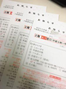 転職した外国人のビザ更新申請と、外国人のビザ更新の許可のお知らせが4件同時到着|行政書士阿部総合事務所