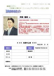 東京電機大学創業支援施設で「ソーシャルメディアポリシーの正しい定め方セミナー」に登壇!|行政書士阿部総合事務所