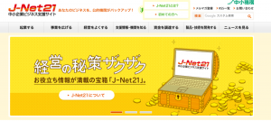 創業者の皆さん知ってました?、強力な味方!公的支援サイト「J-Net21」|行政書士阿部総合事務所