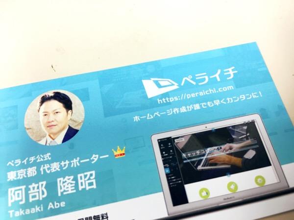「東京都代表公式サポーターが教える!その日に公開できる!ホームページ作成キャンプ」|行政書士阿部総合事務所