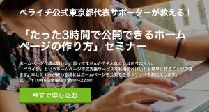 10/6 ペライチ公式東京都代表サポーターが教える! 「たった3時間で公開できるホームページの作り方」セミナー