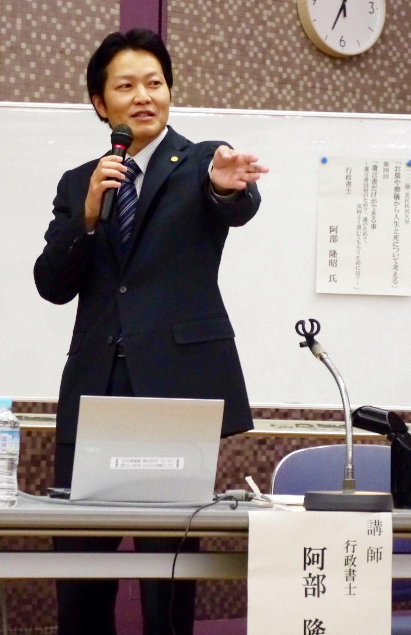 創業後初めての講師登壇から丸3年|行政書士阿部総合事務所