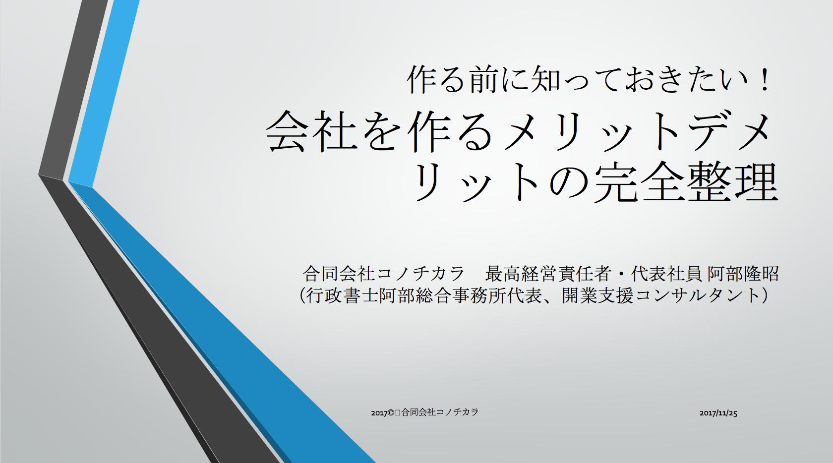 「作る前に知っておきたい!会社を作るメリットデメリットの完全整理」セミナー開催|行政書士阿部総合事務所