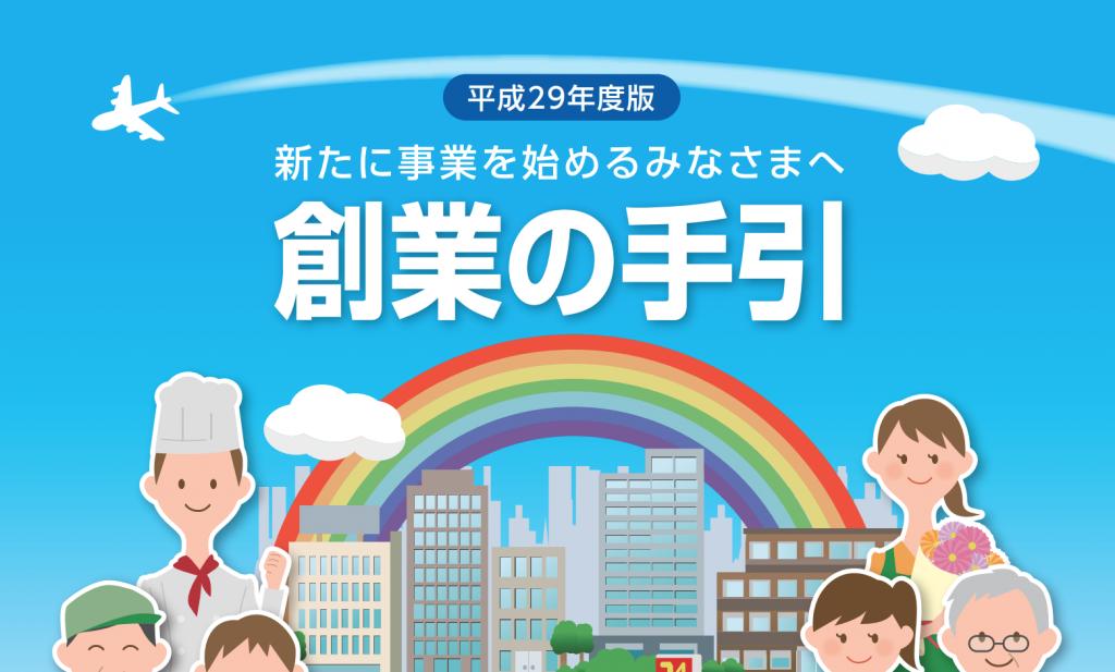 【創業計画書の作り方2】日本政策金融公庫「創業の手引き」から読み取る「商品やサービスの内容」の書き方|行政書士阿部総合事務所
