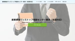 【創業資金ワンストップ相談センター東京】をオープンしました|行政書士阿部総合事務所