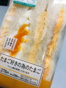 「たまご好きの為のたまご」サンドを買ってしまうには理由がある|行政書士阿部総合事務所