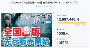 【手数料大幅アップ】クラウドファンディング「キャンプファイヤー」は2月中に申請!!|行政書士阿部総合事務所