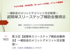 4/16平成29年補正持続化補助金セミナー開催!|行政書士阿部総合事務所